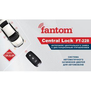 Інтерфейс управління центральним замком з ДУ, FANTOM FT-228