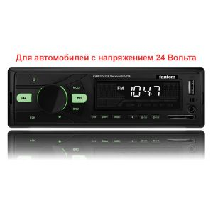 USB / SD ресивер, FANTOM, Живлення 24 Вольта FP-324 Black/Green